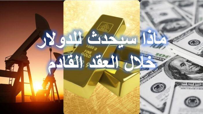 صورة النفط والدولار