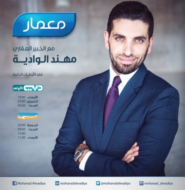Mohanad Alwadiya_Missed the Show_Meemar Timings-7