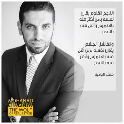 Mohanad Alwadiya_Social Media Quotes 1-3