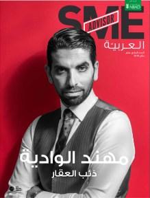 SME-Advisor_Cover_Jan-2016-Issue