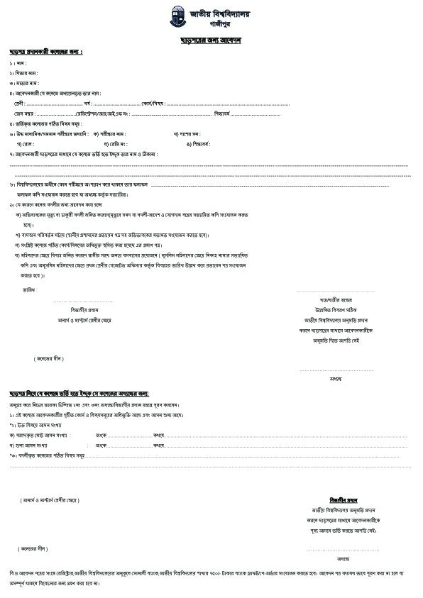 NU টিসি ফরম ডাউনলোড TC 2020