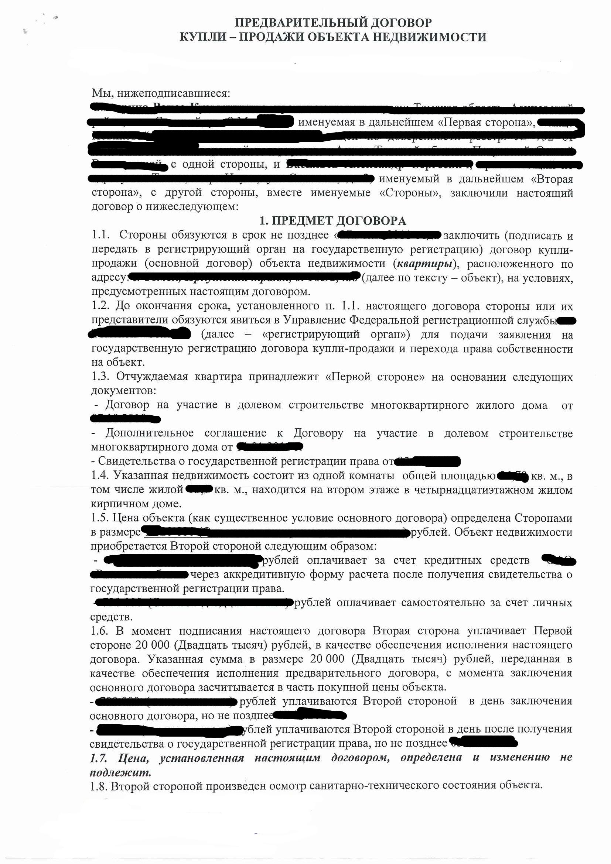 dogovor-2-list-1