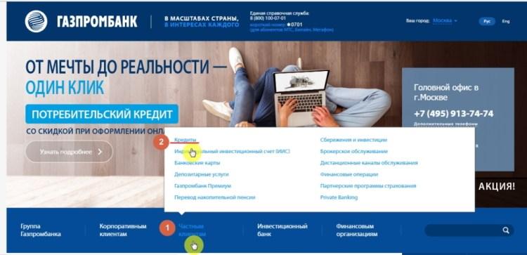 газпромбанк ипотечный кредит заявка онлайн