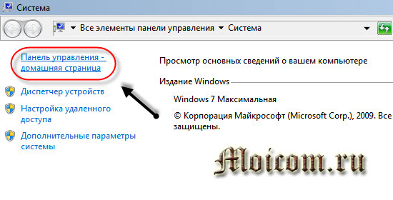 如何恢复Windows 7  -  b。 R.控制面板