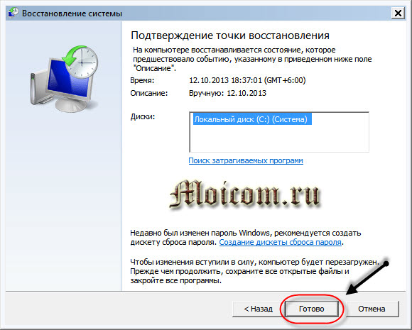 A Windows 7 rendszer visszaállítása - biztonságos mód, kész