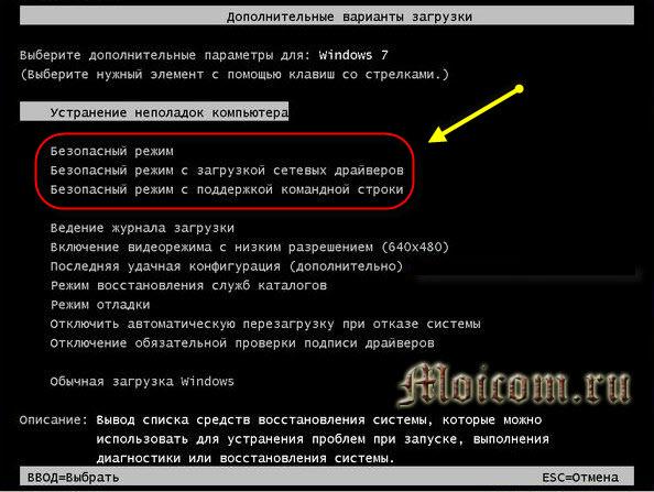 Windows 7 қалпына келтіруді қалай жасауға болады - Қауіпсіз режим таңдаңыз