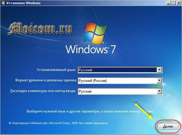 A Windows 7 visszaállítása - Válasszon nyelvet és időt