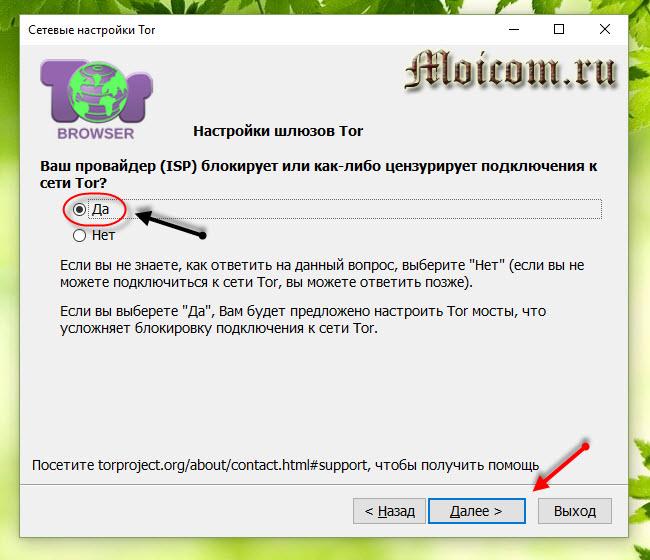 Если провайдер блокирует тор браузер гирда darknet это hyrda