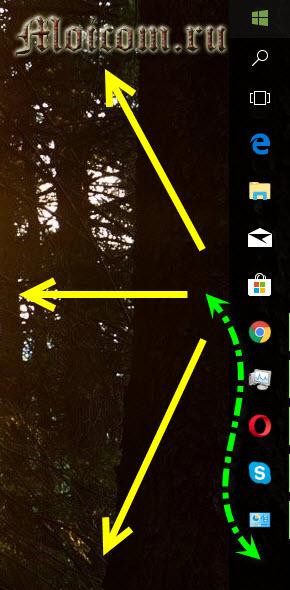 タスクバーを画面の下に移動する方法 - マウスを任意の場所に移動します