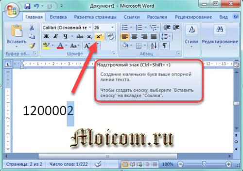 как написать степень на клавиатуре - надстрочный знак