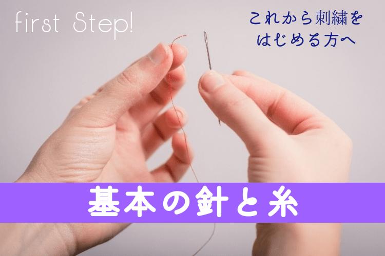使い方 刺繍 糸