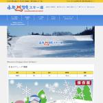 【公式】小野川温泉スキー場