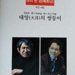 Thơ của Mai Văn Phấn được xuất bản tại Hàn Quốc