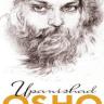 OSHO – UPANISHAD