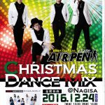 AIRPEN クリスマスダンスMIX in相生
