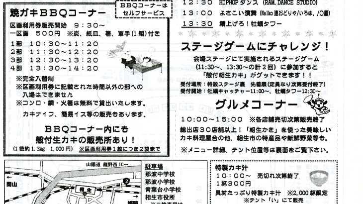 2018相生かきまつり(詳細)