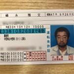 平成最後の免許証