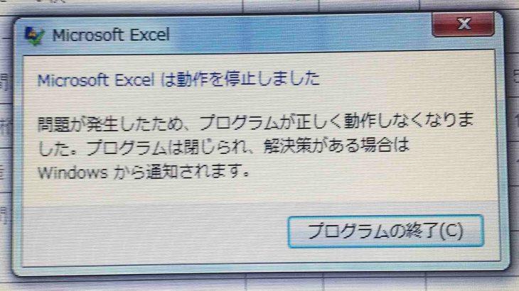office2010の「エクセルが停止」するエラー