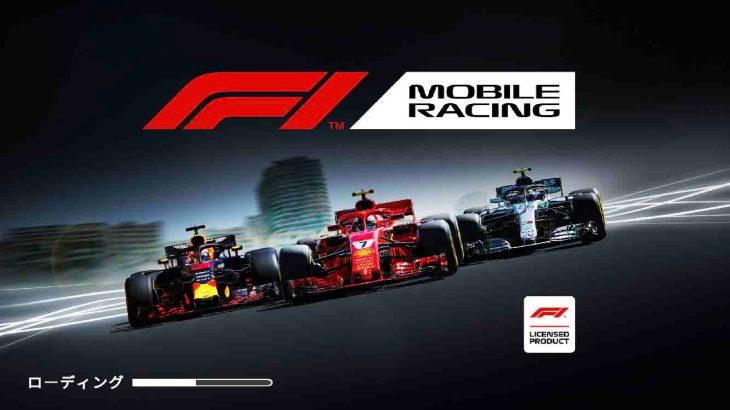F1モバイルレーシング