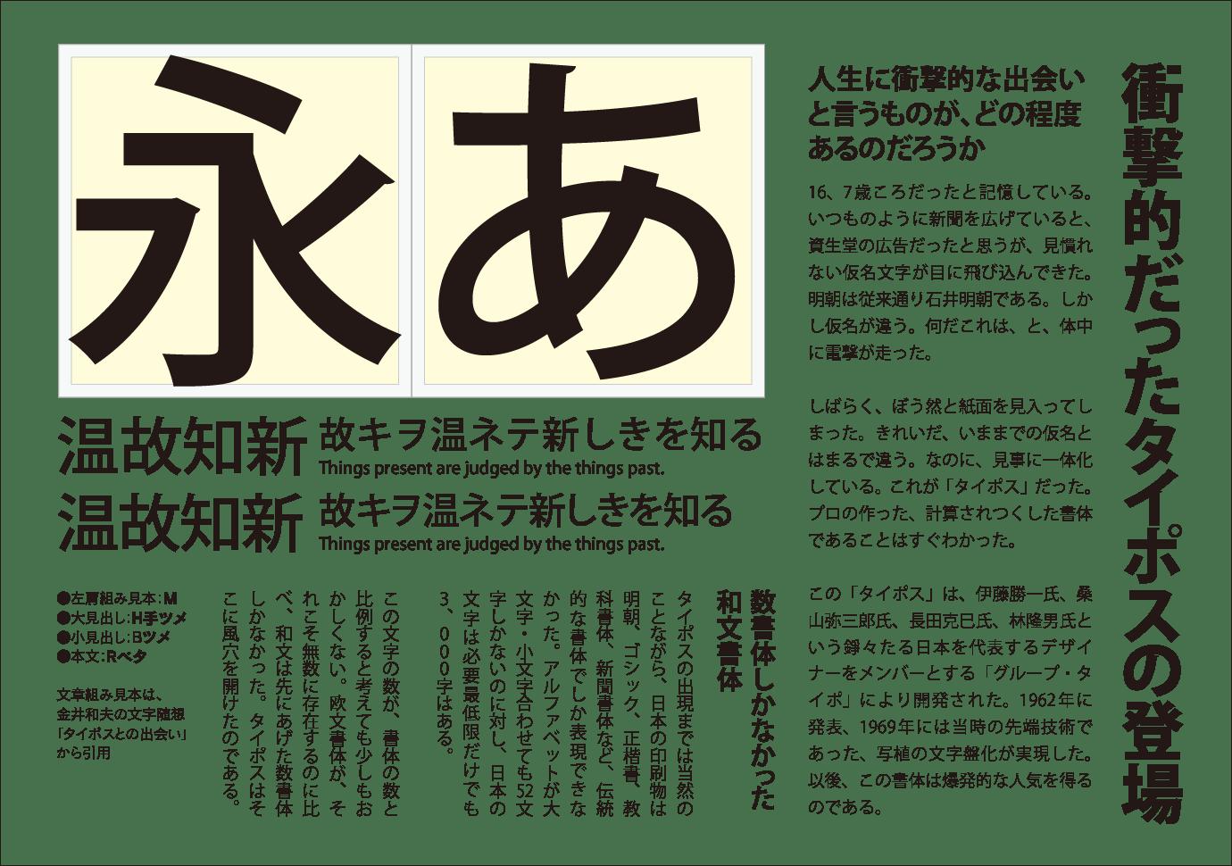 小塚ゴシックの組み見本