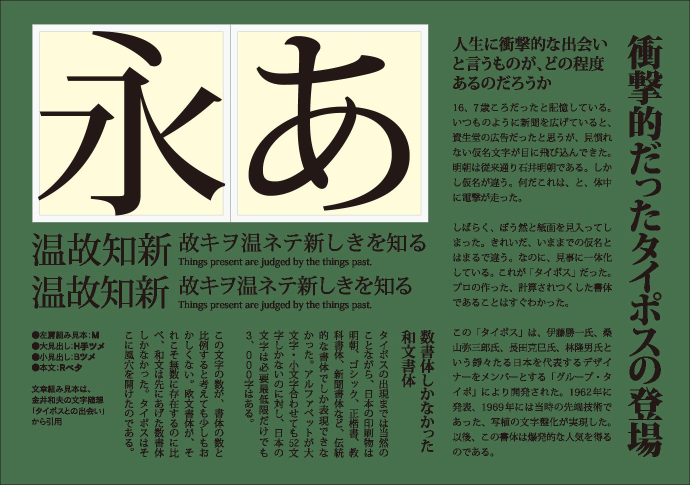 小塚明朝の組み見本