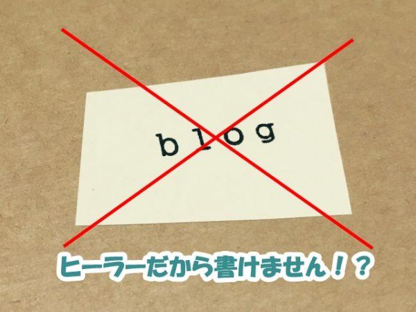 右脳派だからと言い訳しない! ブログがかける3つのチェックポイント
