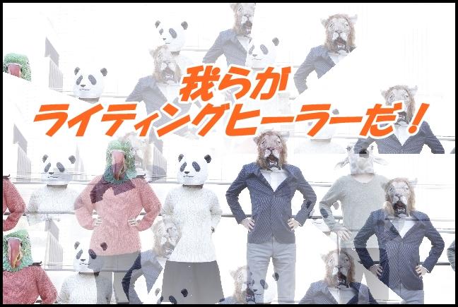 【悲報】ライティングヒーラー現る!!