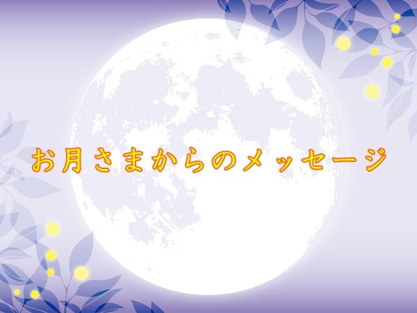 5/26~6/9新月から満月に向けてのメッセージ