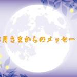 2/26~3/12新月から満月に向けてのメッセージ