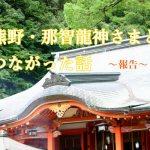 【レポ】熊野那智・飛瀧神社で龍神さまに繋がったよ=本報告=