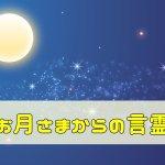 8/8~8/22満月から新月に向けてお月さまからの言霊