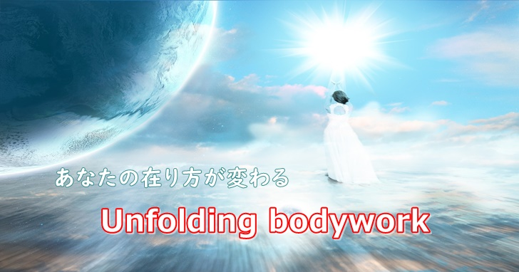 【メニュー】地球ボディーワーク(旧Unfolding bodywork)