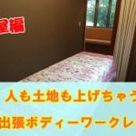 【報告】名古屋が元気になる出張ボディーワーク