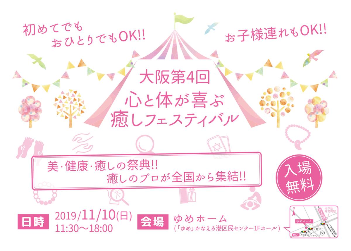 【大阪】11/10(日)心と体の癒しフェスティバルに出展します