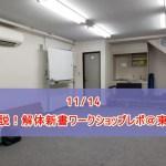 【レポ】逆説!解体新書ワークショップ@東京11/14