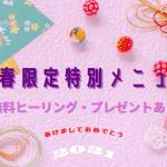 【新春】2021年特別メニュー&プレゼント
