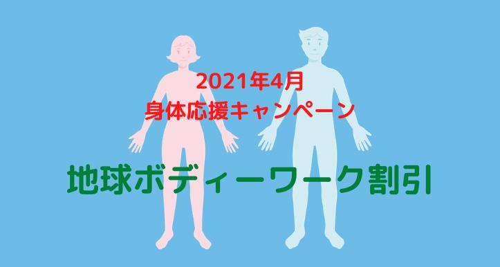 【4月:身体応援キャンペーン】地球ボディーワークお得です!