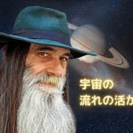 宇宙の流れの活かし方