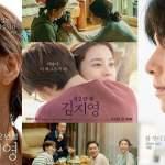 KIM JI YOUNG: BORN 1982 dan Depresi yang Diam-diam Hadir di Pikiran Perempuan Setelah Menikah