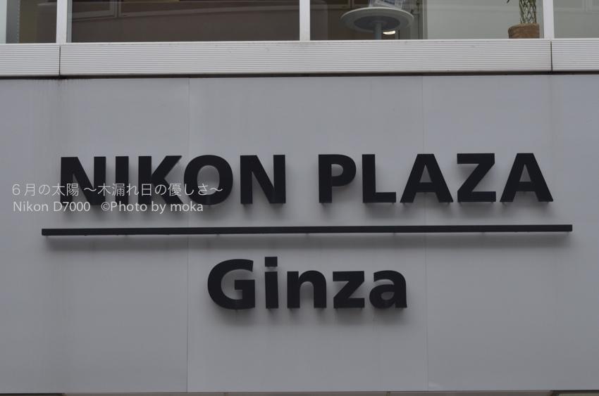 [6]Nikon 銀座サロン