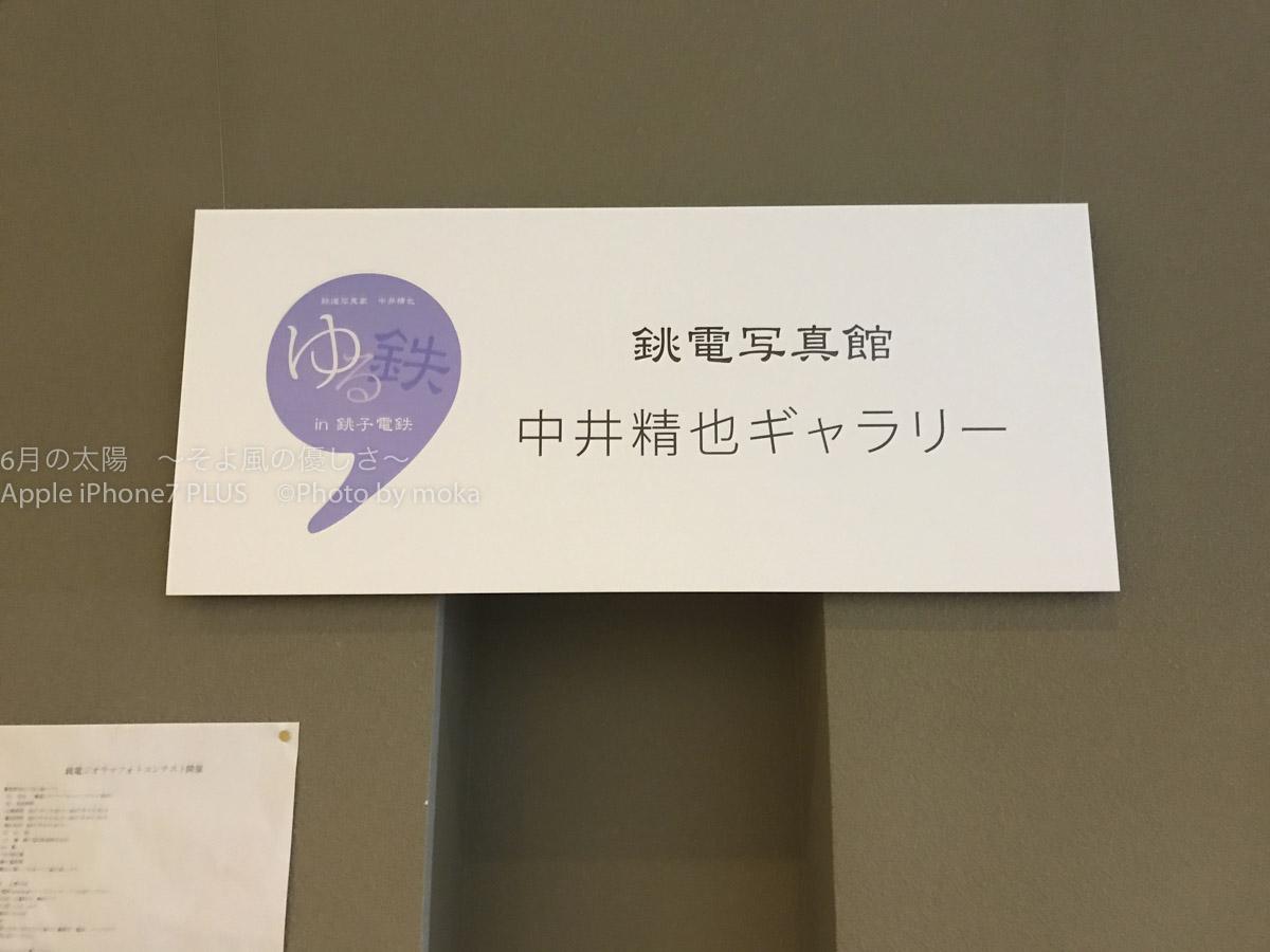 [6]犬吠駅で開催中の「銚電写真館 中井精也ギャラリー」