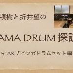 TAMAドラム探訪 STARブビンガ ドラムセット 試奏レポート