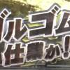 【ハイエナ稼働日記】AKB48勝利の女神(CZ間天井狙い)・笑ゥせぇるすまん3(宵越し狙い)・ライダーブラック(ゾーン狙い)