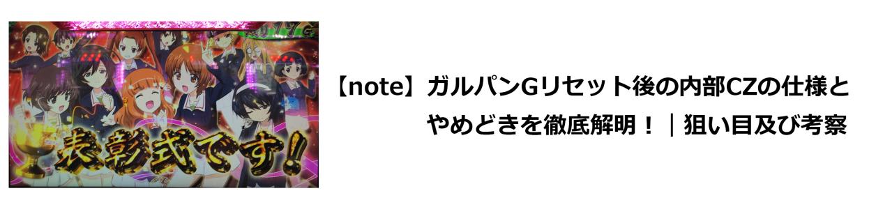 ガルパン g 周期