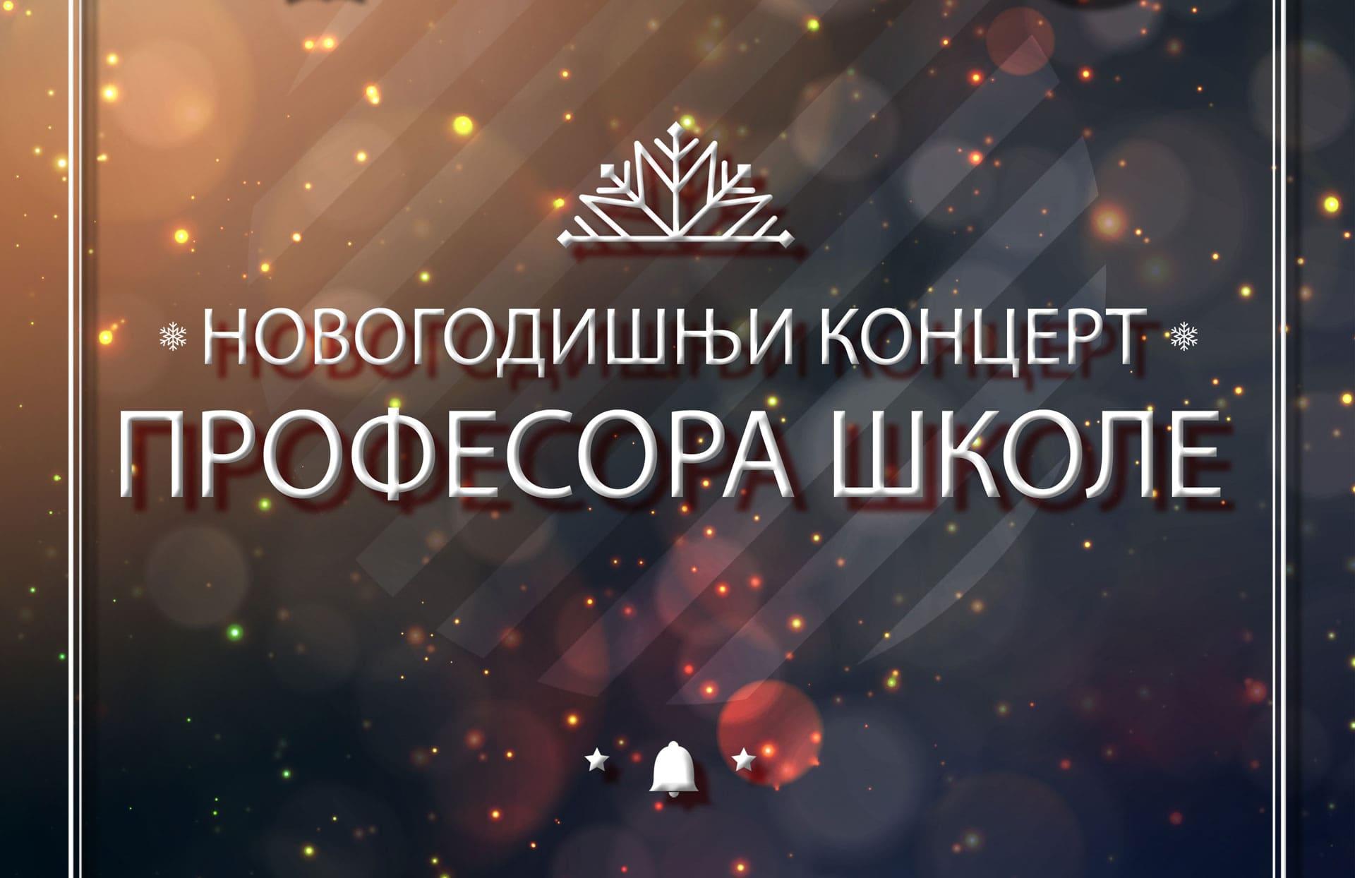 НОВОГОДИШЊИ КОНЦЕРТ ПРОФЕСОРА ШКОЛЕ