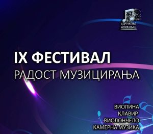 9. ФЕСТИВАЛ РАДОСТ МУЗИЦИРАЊА