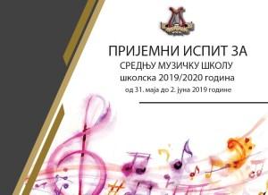 Пријемни испит за средњу музичку школу 2019.