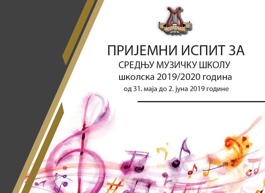 Процедура полагања пријемног испита за упис у први разред средње музичке школе 2019.