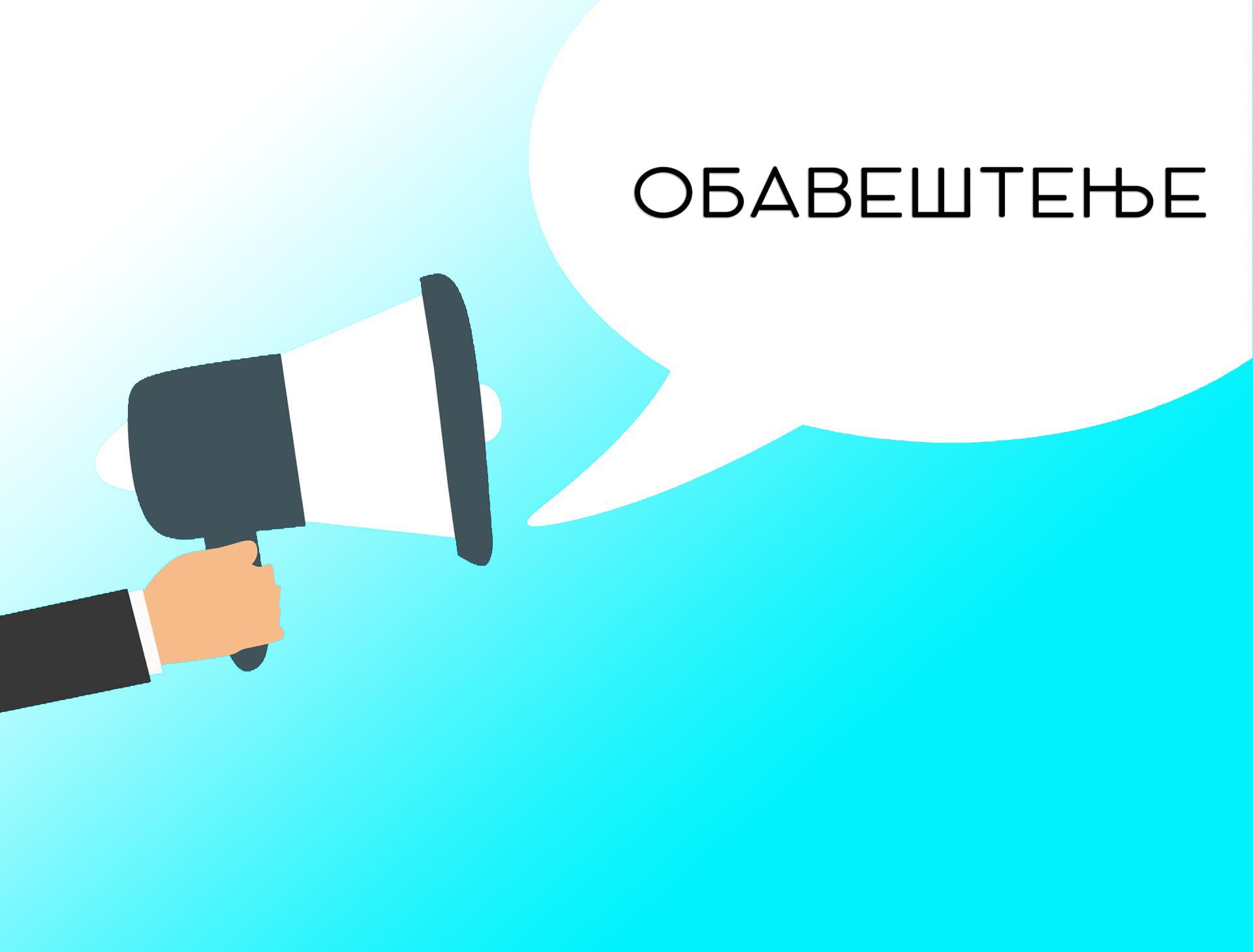 ОБАВЕШТЕЊА – ОКТОБАР, НОВЕМБАР