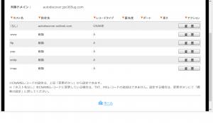 onamaeSD_DNS3